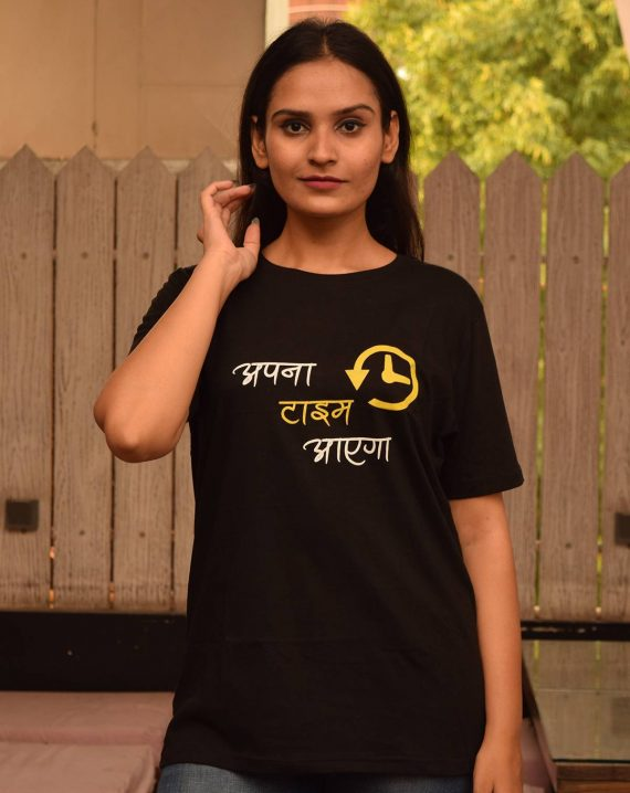 Apna Time Ayega startup t-shirt