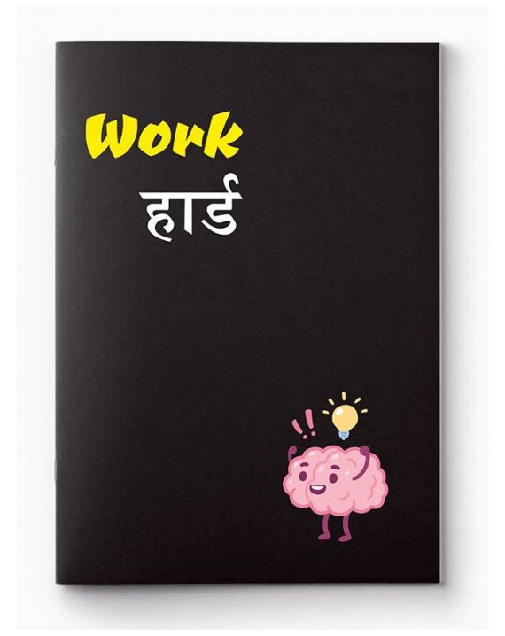Work Hard notebook